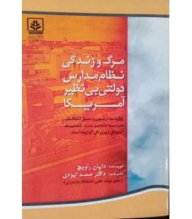 کتاب مرگ و زندگی نظام مداری دولتی بی نظیر آمریکا