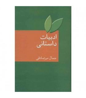 کتاب ادبیات داستانی