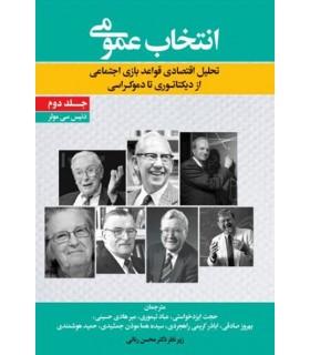 کتاب انتخاب عمومی جلد 2 تحلیل اقتصادی قواعد بازی اجتماعی از دیکتاتوری تا دموکراسی