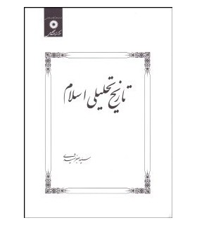 کتاب تاریخ تحلیلی اسلام