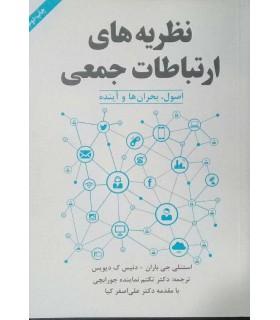 کتاب نظریه های ارتباطات جمعی اصول بحران ها و آینده