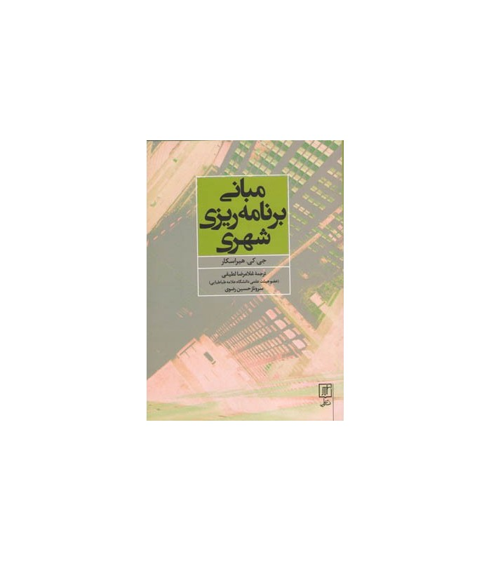 کتاب انی برنامه ریزی شهری
