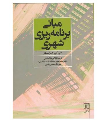 کتاب مبانی برنامه ریزی شهری