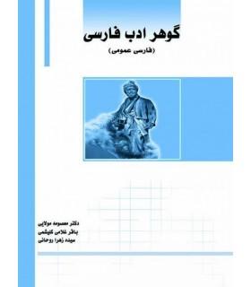 کتاب گوهر ادب فارسی فارسی عمومی