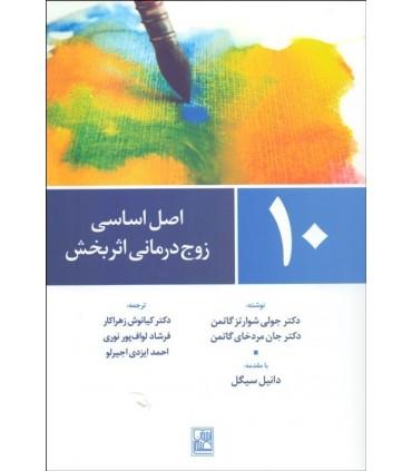 کتاب 10 اصل اساسی زوج درمانی اثربخش