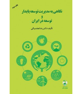 کتاب نگاهی به مدیریت توسعه پایدار و توسعه در ایران