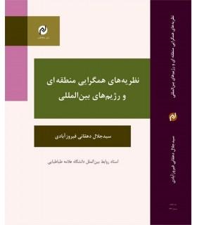 کتاب نظریه های همگرایی منطقه ای و رژیم های بین المللی