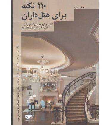کتاب 110 نکته برای هتل داران