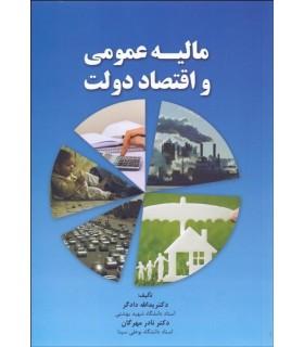 کتاب مالیه عمومی و اقتصاد دولت