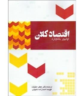 کتاب اقتصاد کلان