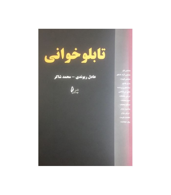 کتاب تابلو خوانی
