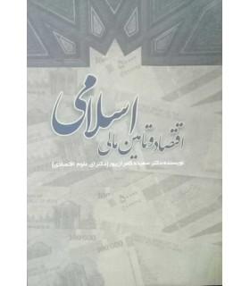 کتاب اقتصاد و تامین مالی اسلامی