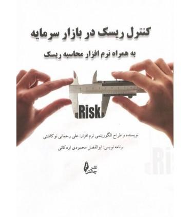 کتاب کنترل ریسک در بازار سرمایه به همراه نرم افزار محاسبه ریسک