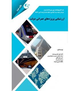 کتاب ارزشیابی پروژه های عمرانی دولت