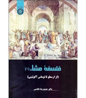 کتاب فلسفه مشاء از ارسطو تا توماس آکوئینی
