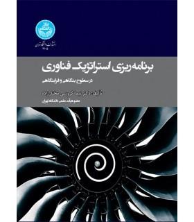 کتاب برنامه ریزی استراتژیک فناوری در سطوح بنگاهی و فرابنگاهی
