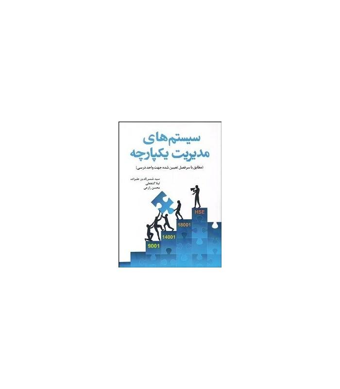 کتاب سیستم های مدیریت یکپارچه