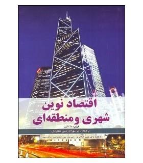 کتاب اقتصاد نوین شهری و منطقه ای