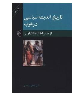 کتاب تاریخ اندیشه سیاسی در غرب جلد 1 از سقراط تا ماکیاولی