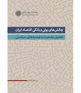 کتاب چالش های پولی و بانکی اقتصاد در ایران