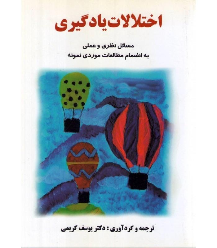 کتاب اختلالات یادگیری مسائل نظری و عملی به انضمام مطالعات موردی نمونه