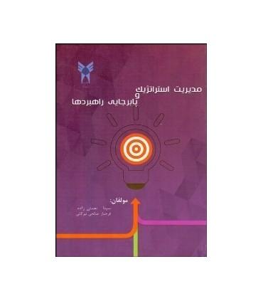 کتاب مدیریت استراتژیک و پابرجایی راهبردها