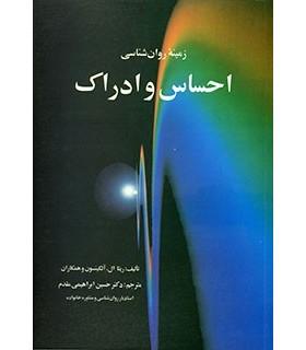 کتاب زمینه روانشناسی احساس و ادراک