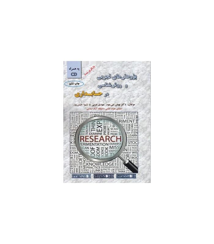 کتاب پژوهش های تجربی و روش شناسی در حسابداری به همراه CD
