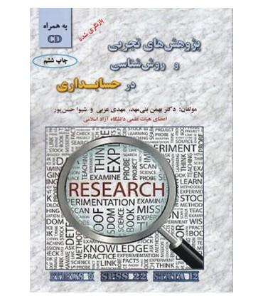کتاب پژوهش های تجربی و روش شناسی در حسابداری