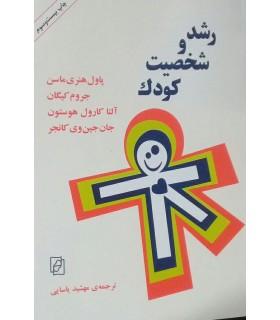 کتاب رشد و شخصیت کودک