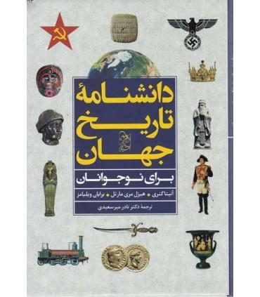 کتاب دانشنامه تاریخ جهان برای نوجوانان