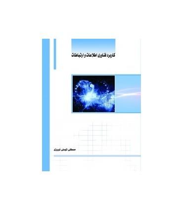 کتاب کابرد فناوری اطلاعات و ارتباطات