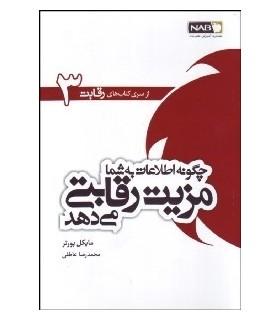 کتاب پنج نیروی رقابتی شکل دهنده استراتژی جلد 3