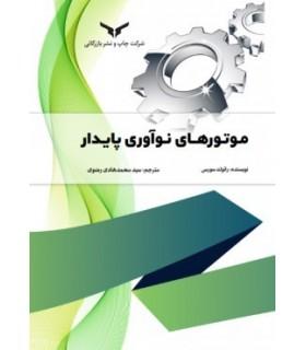 کتاب موتورهای نوآوری پایدار