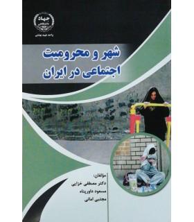 کتاب شهر و محرومیت اجتماعی در ایران