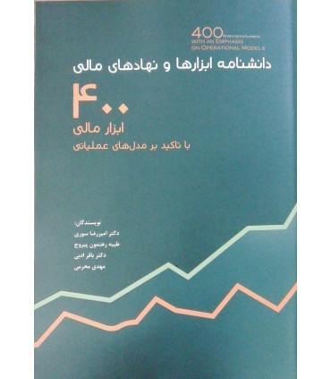 کتاب دانشنامه ابزارها و نهادهای مالی