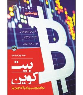 کتاب همه چیز درباره بیت کوین برنامه نویسی برای بلاکچین باز