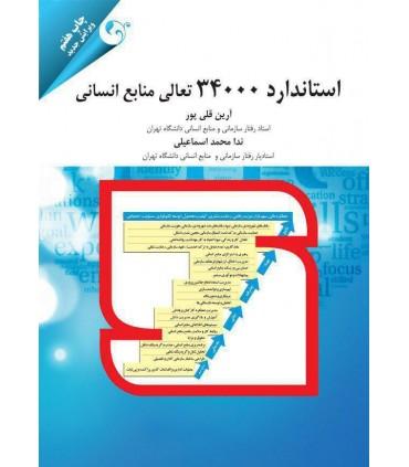 کتاب استاندارد 34000 تعالی منابع انسانی