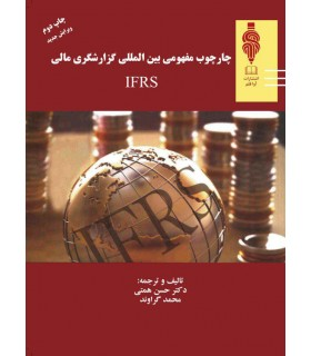 کتاب چارچوب مفهومی بین المللی گزارشگری مالی