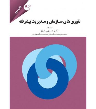 کتاب تئوری های سازمان و مدیریت پیشرفته