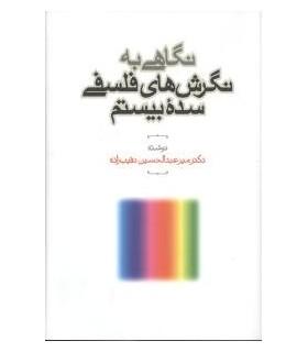 کتاب نگاهی به نگرش های فلسفی سده بیستم