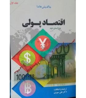کتاب اقتصاد پولی جلد 1
