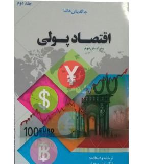 کتاب اقتصاد پولی جلد 2