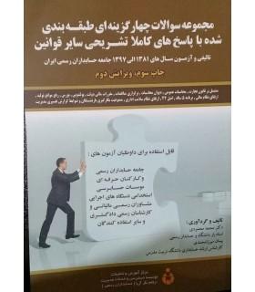 کتاب مجموعه سوالات چهارگزینه ای طبقه بندی شده با پاسخ های کاملا تشریحی سایر قوانین