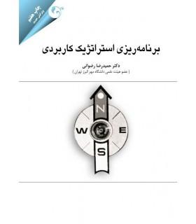کتاب برنامه ریزی استراتژیک کاربردی