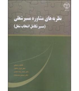کتاب نظریه های مشاوره مسیر شغلی مسیر تکامل انتخاب شغل