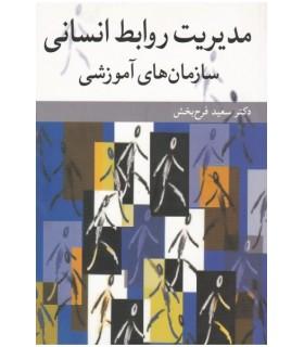 کتاب مدیریت روابط انسانی سازمان های آموزشی