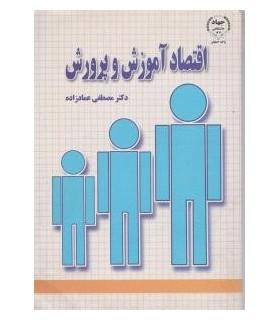 کتاب اقتصاد آموزش و پرورش