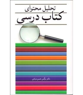 کتاب تحلیل محتوای کتاب درسی