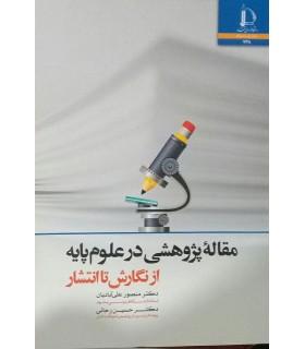 کتاب مقاله پژوهشی در علوم پایه از نگارش تا انتشار